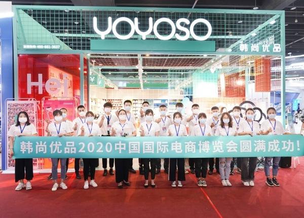 YOYOSO韓尚優品|2020國際電商博覽會圓滿成功