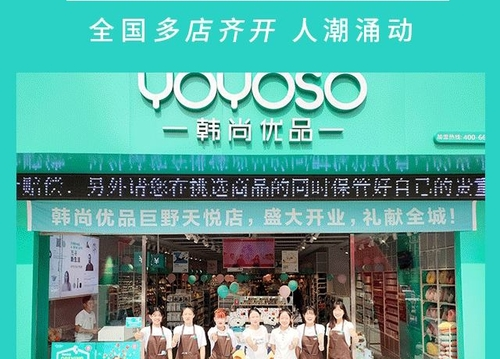 YOYOSO韓尚優品|端午佳節,多店開業!