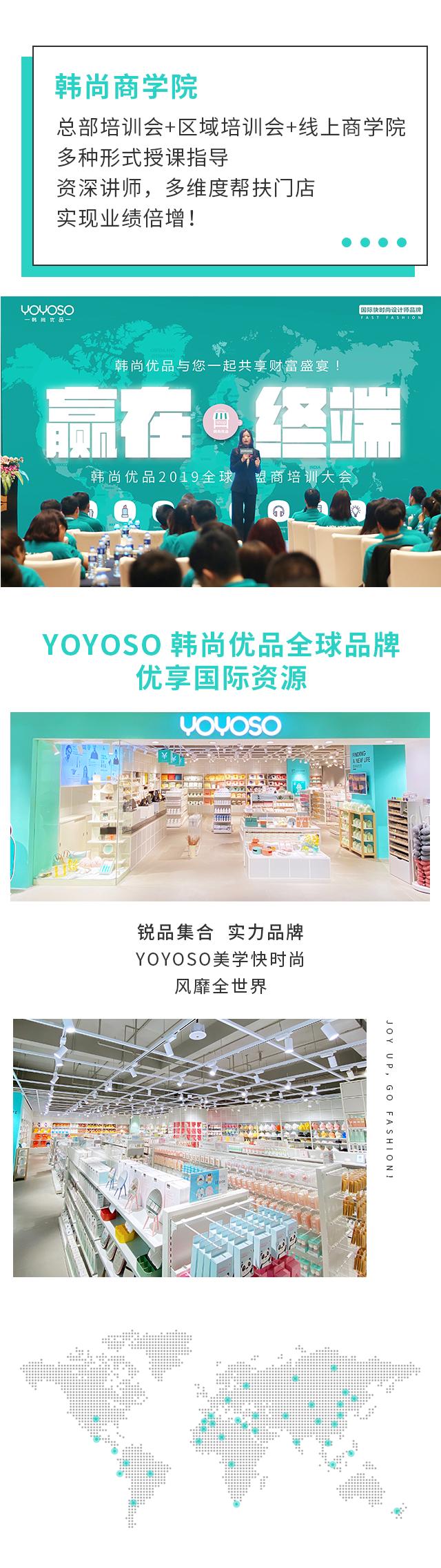 YOYOSO韩尚优品优品国际品牌,优享国际资源