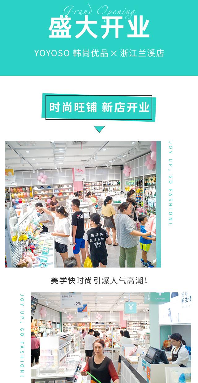 浙江兰溪店盛大开业,时尚旺铺新店开业