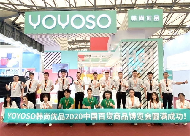YOYOSO韓尚優品 第114屆中國日用百貨商品交易會圓滿成功