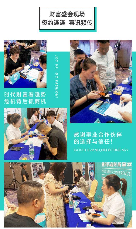 YOYOSO韓尚優品感謝事業合作伙伴的選擇與信任