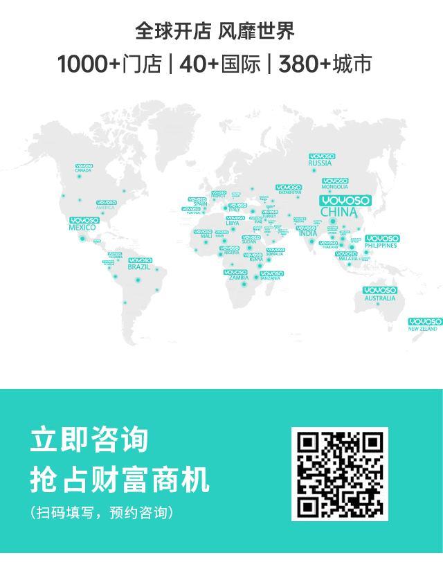 YOYOSO全球开店,风靡世界,1000+门店