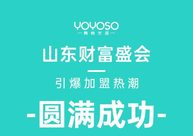 YOYOSO山東財富盛會引爆加盟熱潮