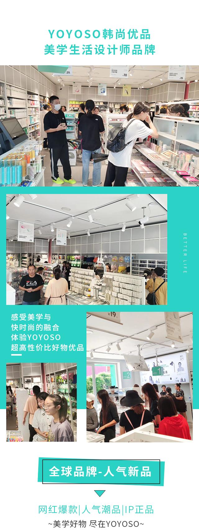YOYOSO韩尚优品美学生活设计师品牌