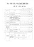 产品质量检验报告-2