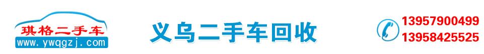 义乌二手车收购 义乌二手车市场 浙江义乌二手车网 义乌二手车过户 义乌琪格二手车经纪公司.jpg