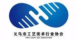 【申通合作伙伴】义乌市工艺美术行业协会