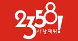 【申通合作伙伴】2358韩品百货