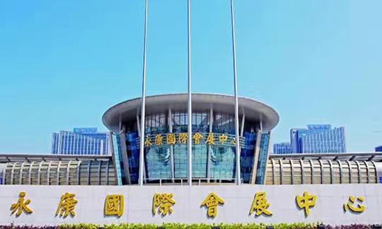 C2T07的永康五金博览会第一天