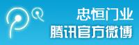 报警安全门专家-忠恒门业-腾讯微博