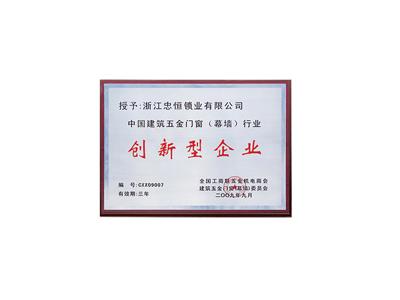 浙江忠恒门业有限公司
