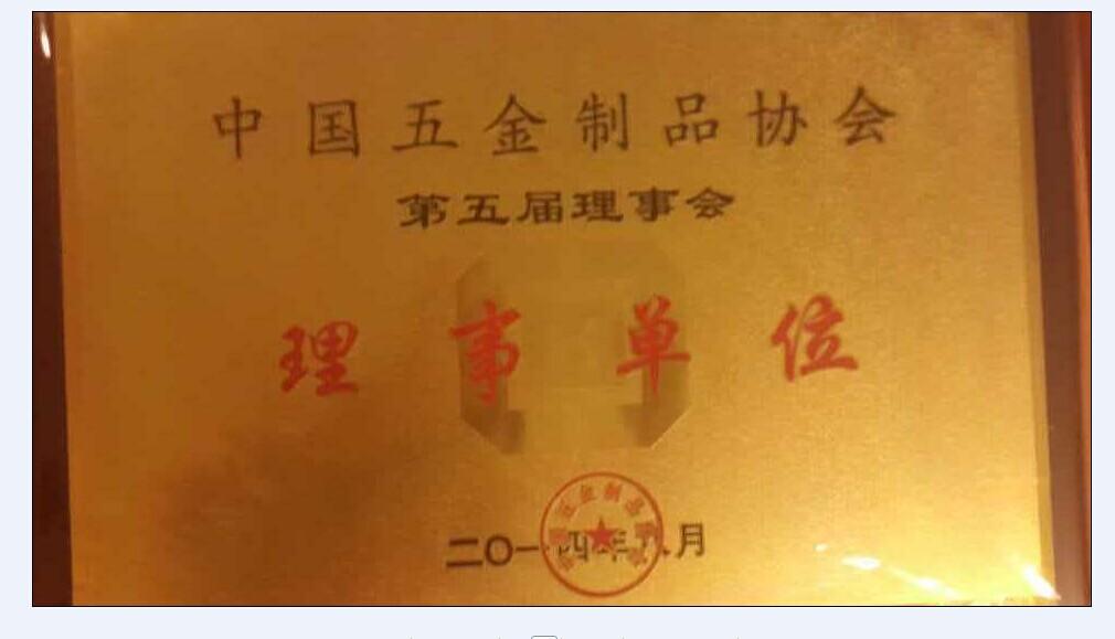 五金制品协会第五届理事单位