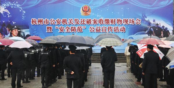 安全防范活动 杭州 开幕