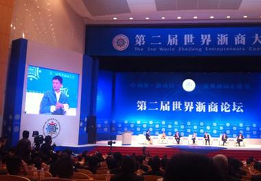 第二屆世界浙商大會在杭州舉行