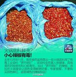 吃火锅前,最好读一读!