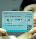 铁路购票网站今起调整放票时段