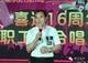 十六周年开新篇,合唱大赛展歌喉27