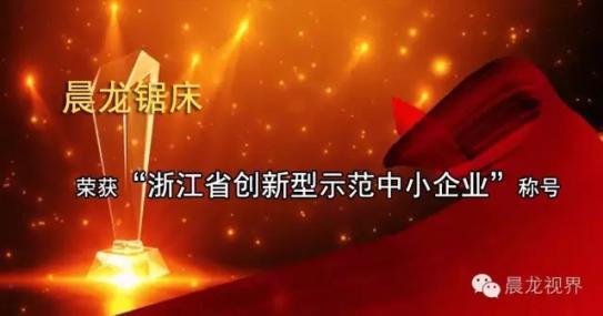 """晨龍鋸床榮獲""""浙江省創新型示范中小企業""""稱號"""