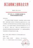 """晨龙锯床荣获2016年度""""浙江省机械工业科学技术三等奖"""""""