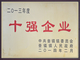 2013年度壶镇十强企业