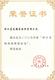 2009年度浙江省标准创新型企业