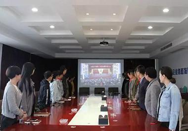 晨龍鋸床組織黨員干部職工集中收看十九大開幕會直播!