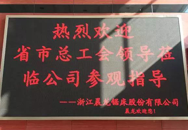 省总工会领导莅临晨龙锯床视察企业工会建设工作!