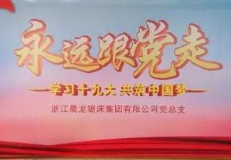 永远跟党走--学习十九大,共筑中国梦!