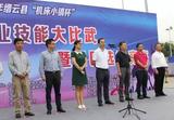 """2017年缙云县""""机床小镇杯""""职业技能比武--晨龙锯床再创佳绩!"""