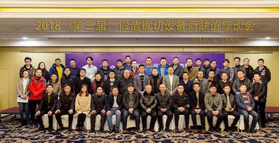 浙江晨龍鋸床股份有限公司全票當選為中國鍛壓協會下料技術裝備委員會主任委員!