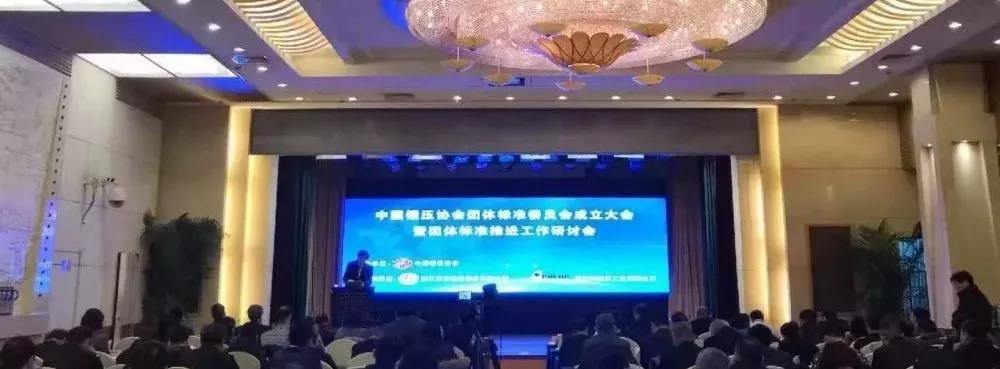 晨龍鋸床當選中國鍛壓協會團體標準委員會副主任委員單位!