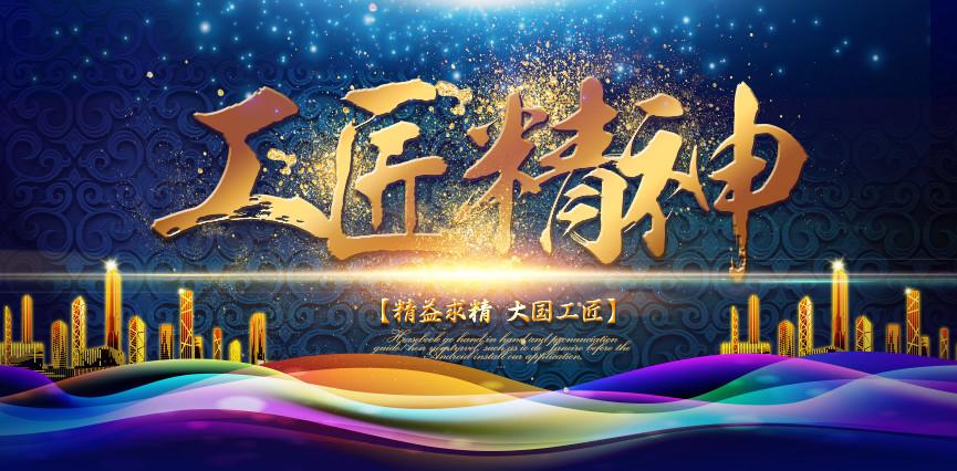"""晨龍鋸床葉軍、鄧申紅榮獲""""縉云百工""""名師名匠榮譽!"""