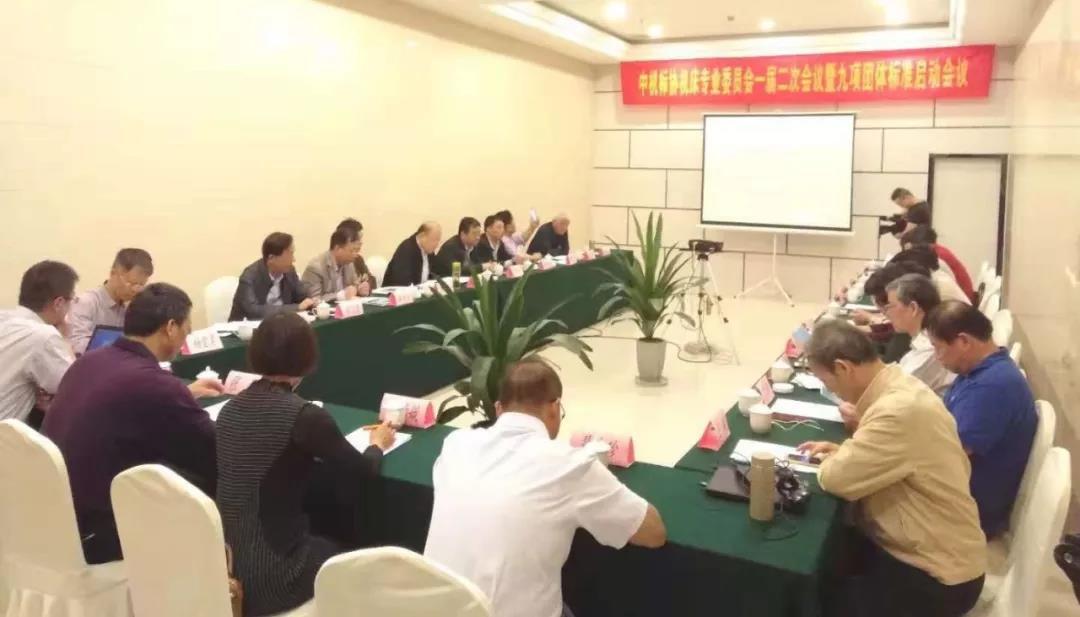 中國機械工業標準化技術協會機床專業委員會 一屆二次會議暨九項團體標準啟動會順利召開!