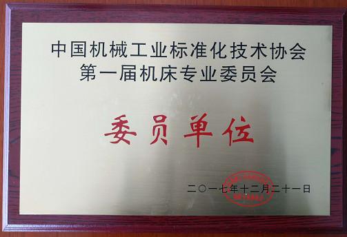 晨龍鋸床被授予中國機械工業標準化技術協會第一屆機床專業委員會委員單位!