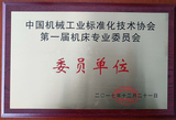 晨龙锯床被授予中国机械工业标准化技术协会第一届机床专业委员会委员单位!