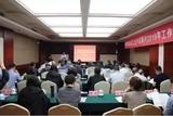中國機械工業年鑒系列2019年工作會議暨 《中國機械工業年鑒》創刊35周年紀念活動成功舉辦!