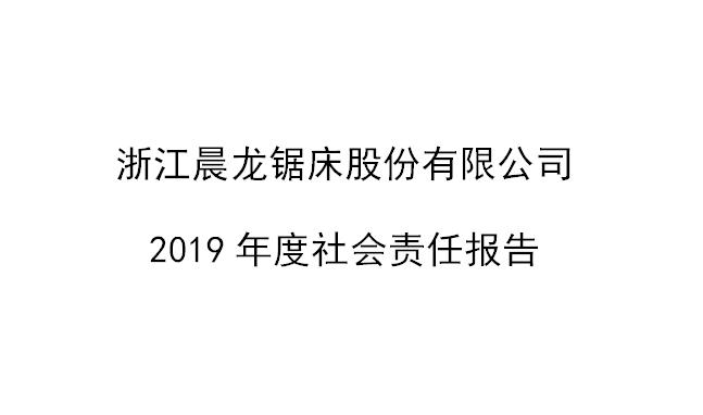 浙江晨龙锯床股份有限公司 2019年度社会责任报告