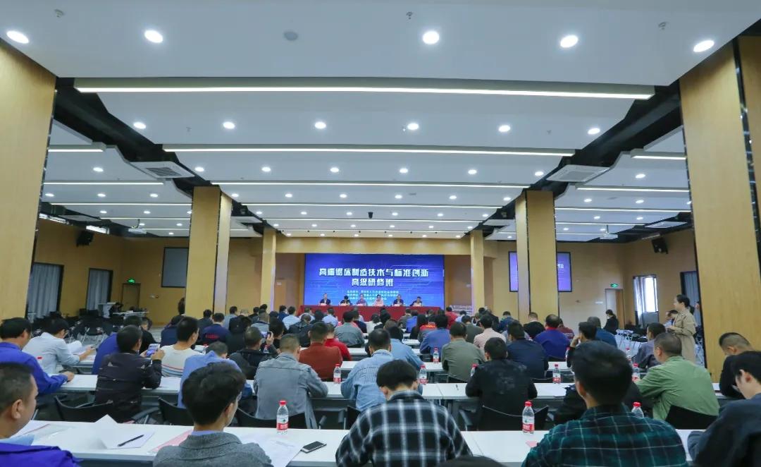 """2020年""""高端锯床制造技术与标准创新""""高级研修班在浙江省缙云锯床和特色机械装备产业创新服务综合体隆重开班!"""