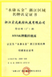 """""""永康五金""""浙江区域名牌认定证书"""
