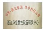 浙江华宏数控设备研发中心