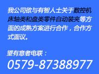 我公司欲與有智人士關于數控機床軸類和盤類零件自動裝夾等方面的成熟方案進行合作,合作方式面議,望有意者電聯:0579-87388977