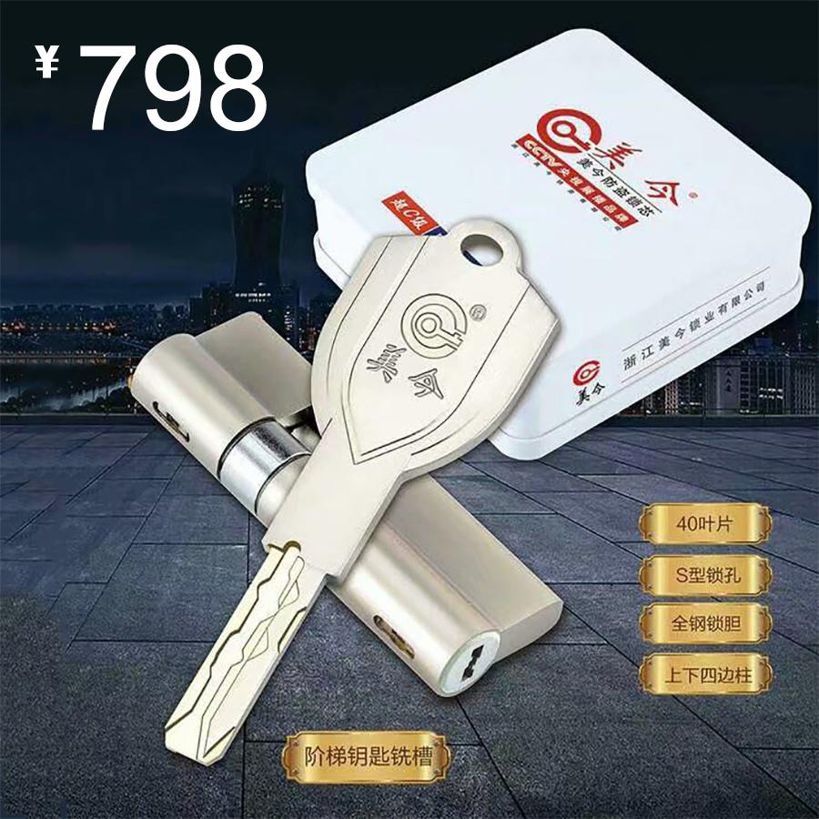 超C级-复式六保险防盗锁芯-S系列 超C级-复式六保险防盗锁芯-S系列
