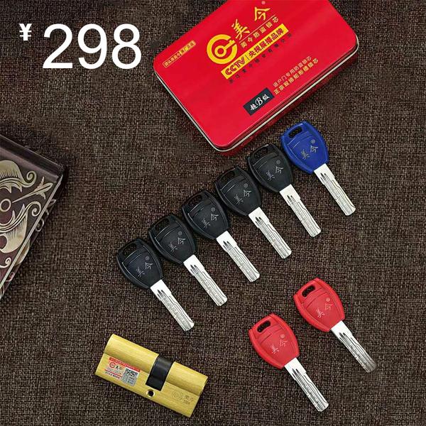 超B级-正宗双排蛇型槽锁芯-C系列 超B级-正宗双排蛇型槽锁芯-C系列