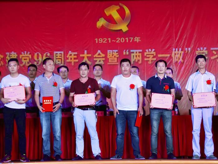多名日升党员获评年度