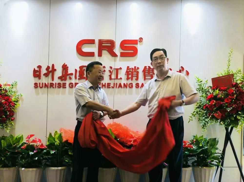 开启新征程、谋求大发展:日升集团浙江销售中心揭牌成立!