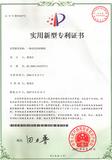 MOONJUMPER实用新型专利证书