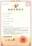 雪地自行车发明专利证书