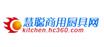 慧聪商用厨具网.jpg