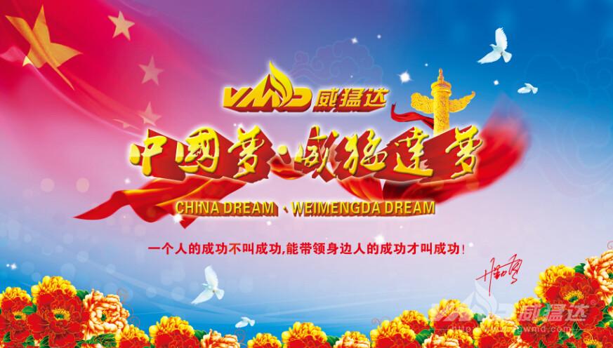 中国梦 <a href='/index.html'><b>威猛达</b></a>梦.jpg
